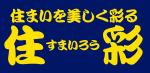 10月17日、18日、19日にリニューアルオープン祭を行います。