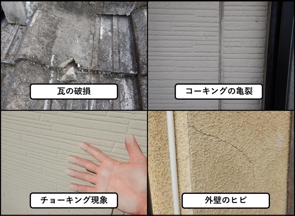 外壁 屋根 劣化