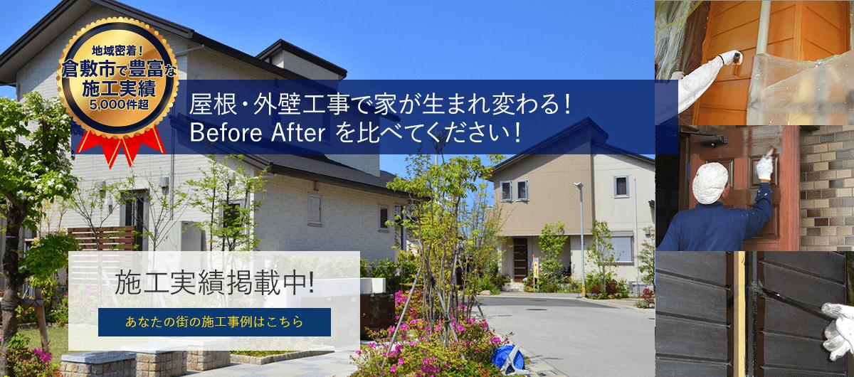 屋根外壁工事で家が生まれ変わるBefore Afterを比べてください 施工事例はこちら