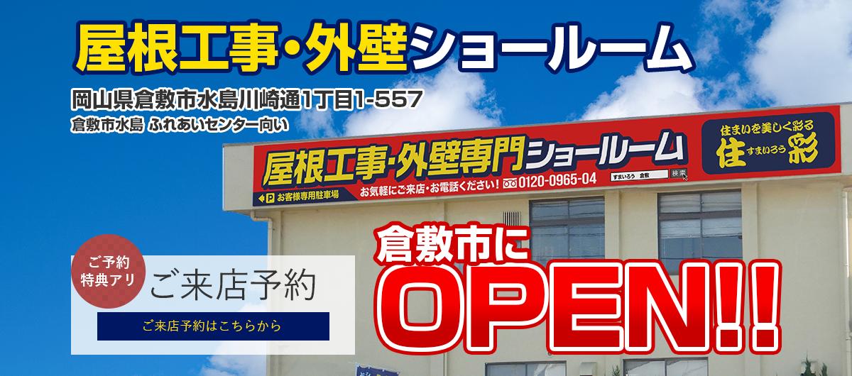 倉敷の屋根工事・外壁ショールームOPEN