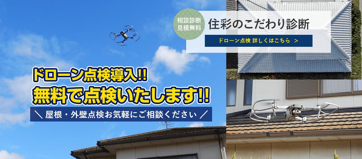 倉敷市の瓦屋根、外壁塗装専門店すまいろうのこだわりドローン点検